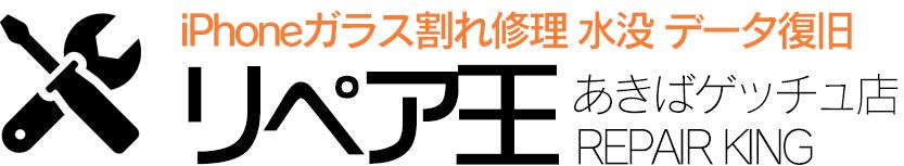 リペア王あきばゲッチュ店ロゴ